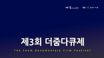 제3회 더줌다큐제 공모전 (The Zoom Documentary Film Festival)