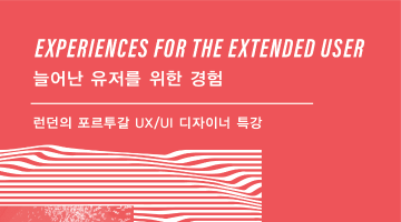 [UX디자인 특강] Experiences for The Extended User