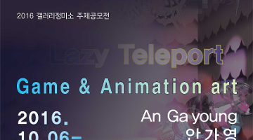 """Return to Alternative –  Game & Animation art""< Lazy Teleport-안가영展 >"